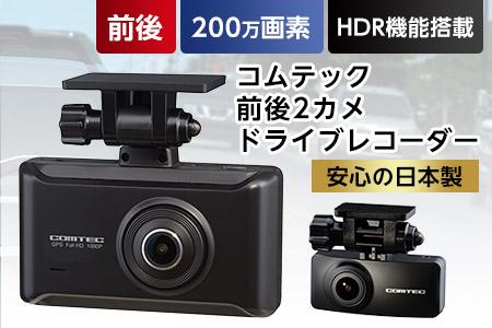 コムテック 前後2カメドライブレコーダー ZDR025【1204621】 イメージ