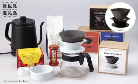 【波佐見焼】ハサミフィルター2(ブラック) 高級コーヒー&電気ポットセット【マックリカフェ】 イメージ