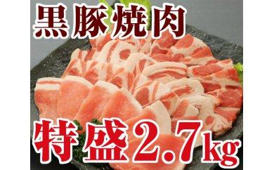 黒豚メガ盛り!カルビ焼肉3種2.7kg  イメージ