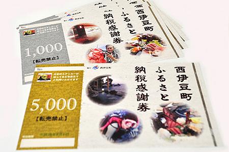 西伊豆町ふるさと納税感謝券 イメージ
