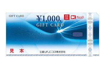 商品券1位:三菱UFJニコスギフトカード