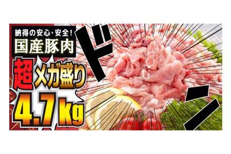 国産豚肉メガ盛り4.7kg  イメージ