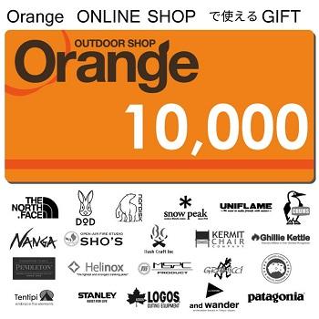 Orange オレンジオンラインショップで使えるオンラインギフト 10,000 イメージ