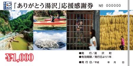 「ありがとう湯沢」応援感謝券 イメージ
