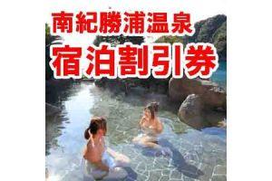 南紀勝浦温泉 ご宿泊割引券(5000円分)