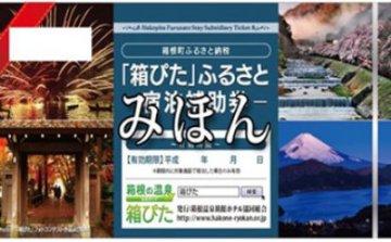 【箱根町】箱ぴたふるさと宿泊補助券