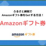 【7月限定6%】2021年ふるさと納税でAmazonギフト券をGETする方法!