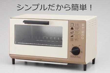 オーブントースター(TS-4041BR) イメージ