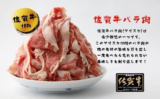 佐賀牛バラ肉切り落とし(ブリスケ)250g×2パック イメージ