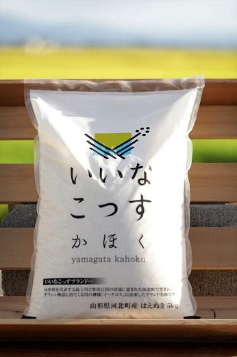 山形県河北町産はえぬき15kg(5kg×3袋) イメージ
