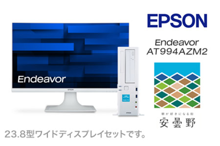 Endeavor AT994AZM2 イメージ