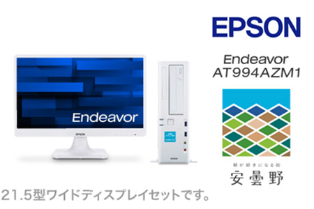 Endeavor AT994AZM1 イメージ