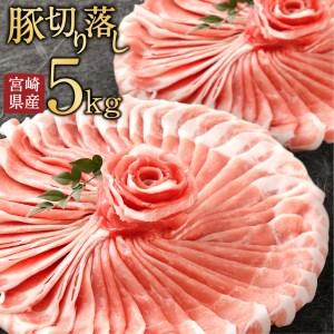 <宮崎県産豚肉5kg切落し>