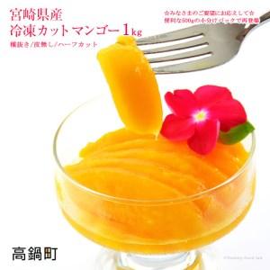 <宮崎県産冷凍カットマンゴー1kg>  イメージ