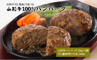 山形県山形市 山形の「だし醤油」で食べる 山形牛100%ハンバーグ 120g×6個