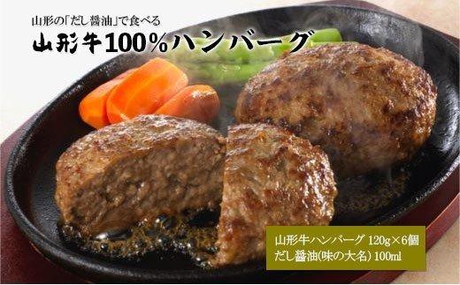 山形県山形市 山形の「だし醤油」で食べる 山形牛100%ハンバーグ 120g×6個 イメージ