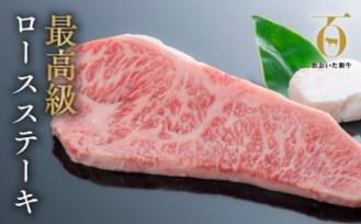 「おおいた和牛」ロースステーキ1枚(180g)