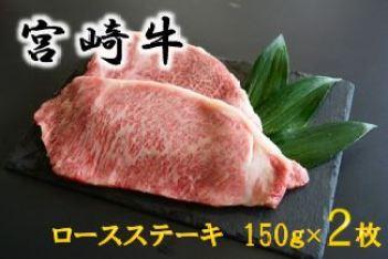 宮崎牛ロースステーキ(150g×2枚)
