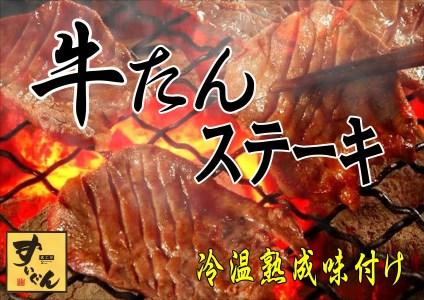 牛タンステーキ(冷温熟成) イメージ