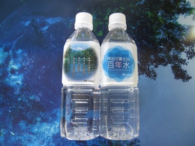 富士山百年水 イメージ