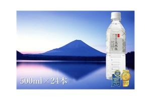 富士山の天然水 500ml×24本
