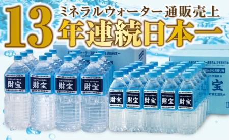 天然アルカリ温泉水2L×12本+500ml×25本 イメージ
