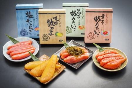 さかえや「特撰味明太子」4種類食べ比べセット【福岡工場直送】 イメージ