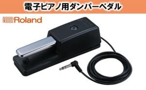 電子ピアノ用ダンパーペダル/DP-10