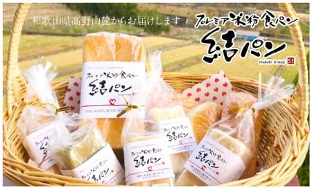 『結~Musubi~』グルテンフリー プレミアム米粉パン詰め合わせ バラエティセット イメージ