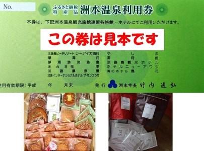 【数量限定】洲本温泉利用券、洋菓子・コーヒーの詰合せセット イメージ