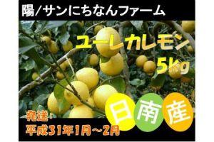陽サンにちなんファームユーレカレモン