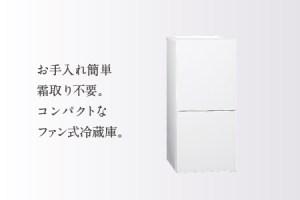 2ドア冷凍冷蔵庫 110L (HR-E911W)