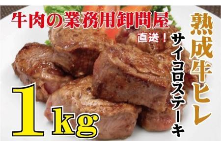 熟成牛ヒレサイコロステーキ 1kg イメージ