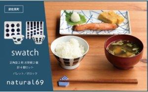 【波佐見焼】natural69 swatch 正角皿2枚 お茶碗2個 計4個セット パレット/ポロック
