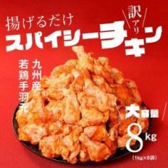 訳あり!<九州産若鶏手羽元 揚げるだけスパイシーチキン8kg>