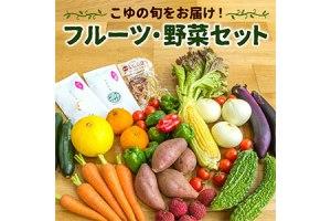 新鮮詰合せ!野菜・フルーツセット