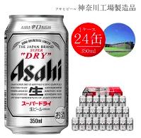 ビール アサヒ スーパードライ Superdry 350ml 24本 1ケース イメージ