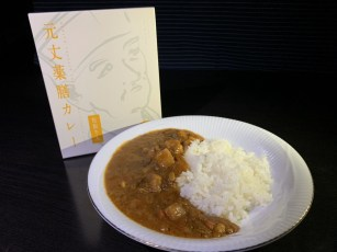 松阪牛入り!元丈薬膳カレー 寄付金額10,000円