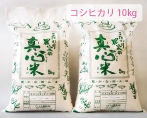 久喜市の特選米コシヒカリ 10kg