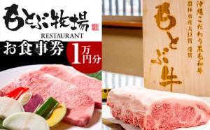 焼肉もとぶ牧場お食事券(1万円分)