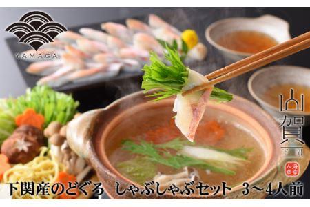 【とろける旨味】のどぐろしゃぶしゃぶ鍋セット3~4人前【下関 山賀】 イメージ