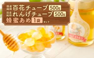 国産 純粋百花蜂蜜 純粋れんげ蜂蜜 チューブ 各1本 蜂蜜あめ 1袋 寄付金額18,000円