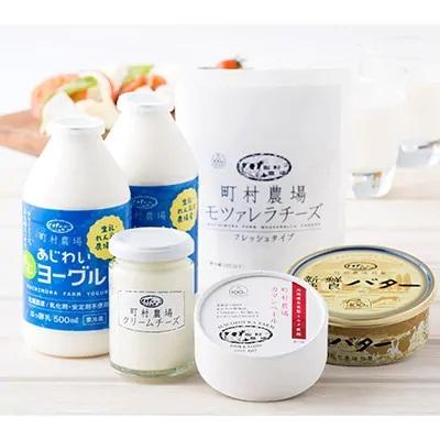 町村農場チーズ・バター・ヨーグルトセット イメージ