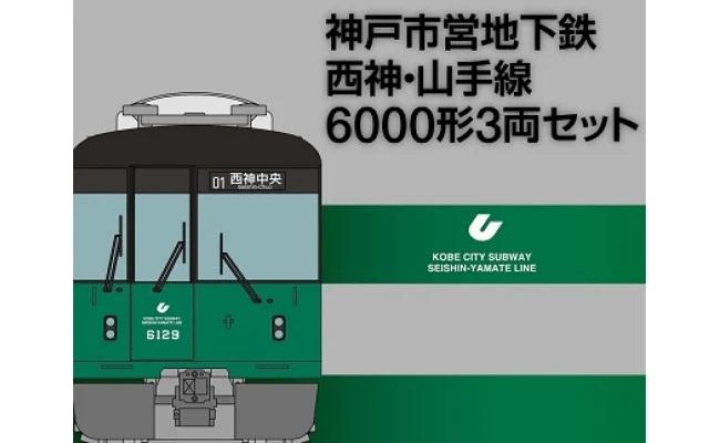 鉄道コレクション・神戸市交通局6000形3両セット イメージ