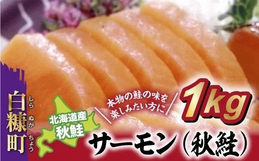 北海道サーモン(秋鮭)【1kg】ルイベ、カルパッチョ、お刺身等、用途は色々 イメージ
