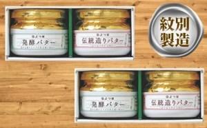 よつ葉の贈りもの バターギフトセット(2セット)