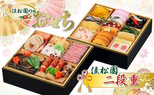 【2021年迎春】 花巻温泉佳松園のおせち料理2段重 3~4人前 冷蔵 和風 イメージ