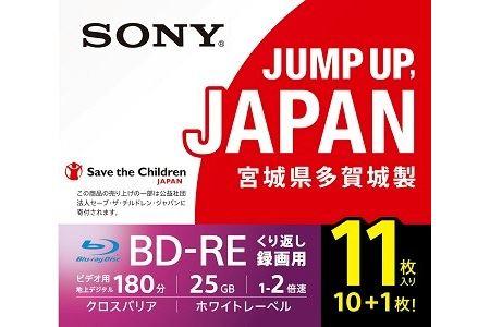 ソニービデオ用ブルーレイディスク 1層(25GB)11枚パック 11BNE1VSPS2(3セット) イメージ