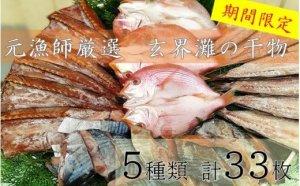 〔期間限定〕元漁師が手掛ける厳選干物5種盛セット