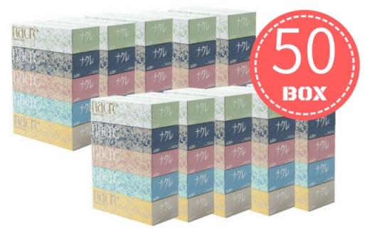 【生活の必需品】50箱をまとめてお届け 東北限定ナクレ ティッシュペーパー 5箱10セット イメージ